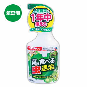 【家庭園芸用 殺虫剤】アースガーデンT (徳用1000ml)トマト・ナス・ピーマン・きゅうり・にがうり・枝豆・とうもろこしなど31種の作物に使える殺虫剤