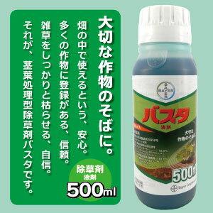 除草剤 バスタ 液剤(500ml)作物の近くでも安心して使える除草剤家庭菜園にも使えます