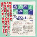 【送料込2袋入】殺菌剤 ベルクート水和剤(100g×2)イミノクタジンアルベシル酸塩水和剤耐性菌に対しても優れた効果を示します!