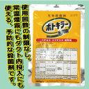 【送料込】生物殺菌剤 ボトキラー水和剤(100g)バチルス・ズブチリス水和剤トマト・きゅうり・ナス等の灰色かび病・うどんこ病の予防に