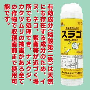 【農業用殺虫剤】スラゴ(450g) 燐酸第二鉄粒剤有機JAS規格別表等適合資材ナメクジ・カタツムリ(マイマイ)駆除剤