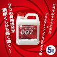 除草剤 サンダーボルト007 5Lすばやく長く効き、野菜・果樹類などの雑草に