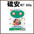 【化成肥料】 S&H 硫安(800g)アンモニア性窒素21.0%家庭菜園・野菜作り 速効性窒素肥料