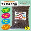 たかしまオンラインショップで買える「【送料込】椿油粕 ペレット(5kg家庭菜園・農用に有機栽培に」の画像です。価格は2,300円になります。
