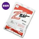 【送料込】殺菌剤Zボルドー 銅水和剤(500g)有機農産物の日本農林規格(JAS)に適合する農薬です。