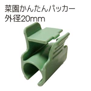 ハウスパッカー 菜園かんたんパッカー 20mm(10個入り)ハウス 家庭菜園 園芸 ガーデニングにシート固定やネット張りに最適!
