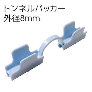 ハウスパッカー DAIMトンネルパッカー 8mm(10個入り)ハウス 家庭菜園 園芸 ガーデニングにトンネル栽培の保温・霜よけにガーデニング用便利グッズ