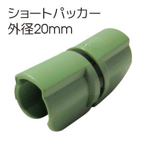 ハウスパッカー DAIM菜園ショートパッカー 20mm(10個入り)ハウス 家庭菜園 園芸 ガーデニングに