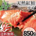 【送料無料】天然紅鮭 切り身(半身切り身真空パック)最高級の...