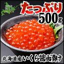 いくら 醤油漬け 500g【北海道産】最高級の原卵を使用した...
