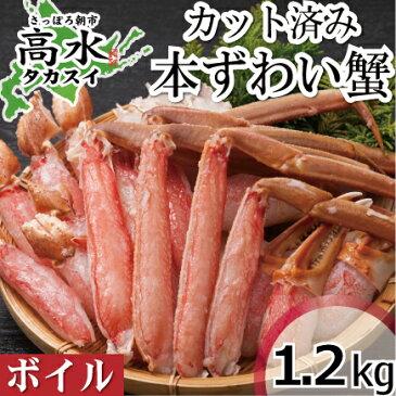 カット済みボイルズワイ蟹 1.2kg 蟹 セット/ボイルずわい蟹を食べやすく特殊カット ギフト お歳暮 化粧箱 お中元 敬老の日 ポイント消化 プレゼント ギフト