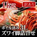 訳あり 特大 3Lサイズ ズワイガニ 足 1kg 蟹 セット...