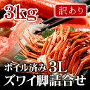 訳あり 極太3Lサイズ ズワイガニ 足 3kg メガ盛 蟹 ...