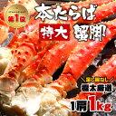 送料無料 タラバ蟹 タラバガニ 1kg 特大1肩 ボイル 蟹...