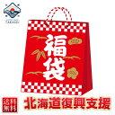 【北海道ふっこう福袋】全5〜7種 海鮮福袋セット お取り寄せ...