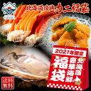 お中元【カニ福袋】 福袋 海鮮福袋セット 2021 お取り寄
