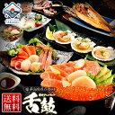 母の日 ギフト 海鮮 贈り物 厳選8種 【送料無料】 北海道 舌鼓 海鮮セット セット 海鮮セット