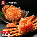 \SALE1500円OFF/お中元 御中元 ギフト二大蟹セッ...