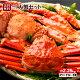 敬老の日 御中元 ギフト 三大蟹セット【プレミアム】特大厳選の毛がに&ズワイガニ&タラバ蟹…