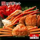 父の日 遅れてごめんね 食べ物 プレゼント 4大蟹セット【プレミアム】特大厳選の毛がに&ズワイガニ& ...