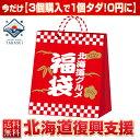 今だけ【3個購入で1個タダ!0円に】 海鮮 福袋 セット【北...