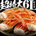 \SALE★⇒1500円OFF/ ズワイガニ 2kg 極太 ...
