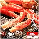アブラガニ 600g ボイル 蟹 セット タラバがにじゃありません 足 あぶら たらば タラバ 自宅 ...
