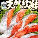 紅鮭 最高級 北洋産 (半身切り身真空パック)★沖捕りだから旨い★ 食べ物 プレ
