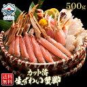 ズワイガニ 生 むき身 かにしゃぶ カニ ポーション 500g 総重量 700g 蟹 セット 生ずわ ...