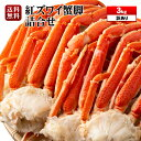 父の日ギフト★訳あり 紅ズワイガニ 足 3kg 蟹 セット ...
