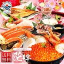 遅れてごめんね 母の日 ギフト 楽天ランク1位 最高級海鮮セット 8種 【送料無