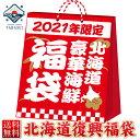 今だけ【2個購入で1,000円OFFクーポン!】 海鮮 福袋