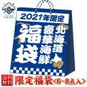 北海道復興支援福袋 海鮮福袋セット 2021