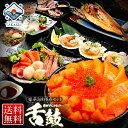 お歳暮 ギフト プレゼント 楽天ランク1位 最高級海鮮セット 10種 【送料無料