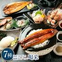 ギフト 食べ物 プレゼント 海鮮 【国産ウナギ入り 7種セッ...
