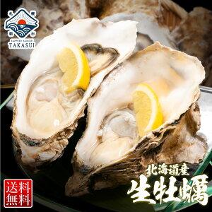 北海道産 生牡蠣 合計2kg S(25-30個) M(20-25個) L(15-20個) 2L(12-17個) 3L(9-14個) 選べるサイズ 厚岸産 産地直送 生食 お歳暮 送料無料 ギフト 内祝 牡蠣 カキ 北海道物産展 厚岸