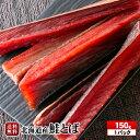 北海道産 鮭とば150g スティック ソフト 棒タイプ 【fd_fathersdl】 ポイント消化