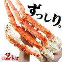 タラバガニ 送料無料 2kg/特大 2肩 ボイル たらば蟹 ...