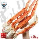 タラバガニ 送料無料 2kg 特大 2肩 ボイル たらば蟹 ...