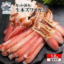 お中元 ズワイガニ 生 むき身 かにしゃぶ カニ ポーション 1.2kg 蟹 セ