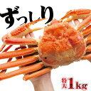 SALE⇒500円OFF! ズワイガニ 特大 1kg カニ ...