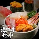 父の日 ギフト 【市場の本格海鮮丼セット】 海鮮5種 母の日...