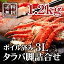 送料無料 タラバ蟹 タラバガニ 足 1.2kg 1〜2肩前後...