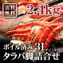 送料無料 タラバ蟹 タラバガニ 足 2,4kg 2〜4肩前後...