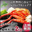 【送料無料】タラバガニ 2kg/特大2肩 ボイルたらば蟹1肩1kgの5Lサイズ