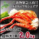送料無料 タラバガニ 2kg/特大 2肩 ボイル たらば蟹1肩1kg 5Lサイズ たらばがに 蟹 セ...