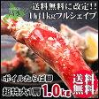 【送料無料】タラバガニ 1kg/特大1肩 ボイルたらば足5Lサイズ/フルシェイプ