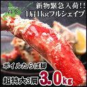タラバガニ 最安値挑戦!ド〜ン!とボイルタラバ足 3kg/特...