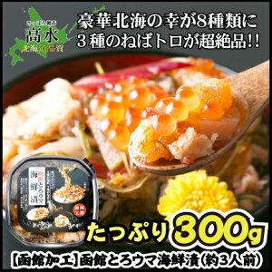 北海道・函館のとろウマ海鮮漬けがご飯に合いすぎる