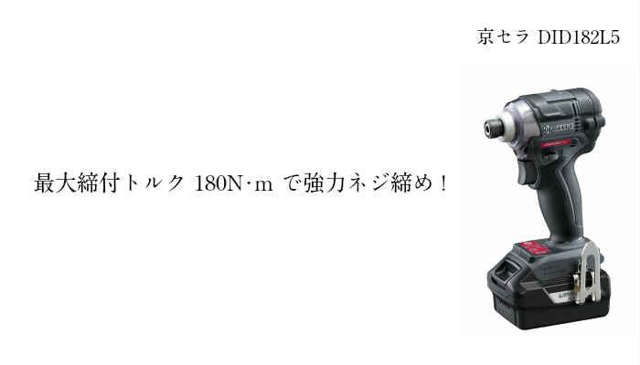 京セラ『充電式インパクトドライバー(DID182L5)』